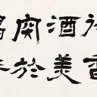 杨岘  节临《史晨碑》