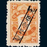 ★1945年华南沦陷区广州加盖改值欠资邮票100元/2元一枚
