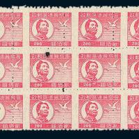 ★1948年晋察冀边区毛泽东像邮票200元十八方连