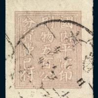 """○1946年晋绥边区邮票代签""""国内平常印刷物五百公分""""一枚"""