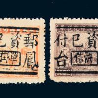 """★1949年华东区凤台手盖""""邮资已付""""单位邮票四枚全"""