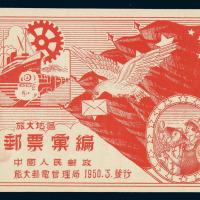 1950年3月旅大地区邮票汇编一册