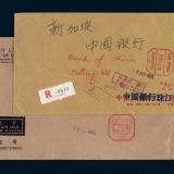 1978年中国银行广州、南京、北京、上海、天津、汉口等地分行寄新加坡航空挂号封一组十八件