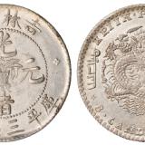 1898年吉林省造光绪元宝花篮库平三钱六分银币一枚
