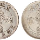 1898年吉林省造光绪元宝花篮库平三钱六分银币二枚