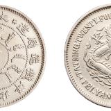 光绪二十四年北洋机器局造五角银币一枚