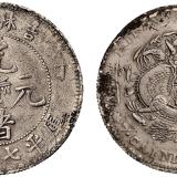 丁未吉林省造光绪元宝花篮库平七钱二分银币一枚