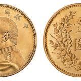 民国三年袁世凯像壹圆L.GIORGI签字版金质样币一枚