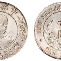 1912年黎元洪像无帽开国纪念壹圆银币一枚