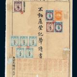民国时期浙江鄞县地产审判庭登记处印不动产登记申请书一件