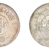 民国六年迪化银元局造壹两银币一枚