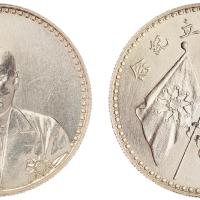 1923年曹锟文装像宪法成立纪念银币一枚