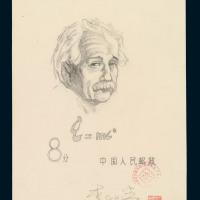 S 1979年J36纪念爱因斯坦诞辰一百周年邮票铅笔设计图稿一幅