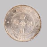 1912年军政府造四川银币壹圆二枚