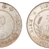 1912年孙中山像开国纪念壹圆银币一枚