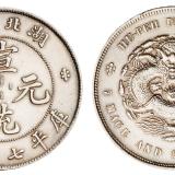 1909年湖北省造宣统元宝库平七钱二分银币一枚