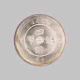 1912年军政府造四川银币壹圆一枚