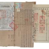 民国二年浙江财政司不动产移转税单一件