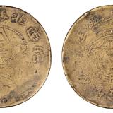 1932年皖西北苏维埃造五星图伍拾文铜币一枚