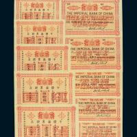 光绪二十四(1898)年中国通商银行银元券壹圆、伍圆、拾圆、伍拾圆、壹百圆正、反单面印刷试模样票各一枚