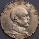 1916年唐继尧像拥护共和纪念背双旗侧面像、正面像三钱六分银币各一枚