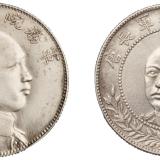 1916年唐继尧像拥护共和纪念背双旗三钱六分银币二枚