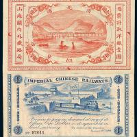 光绪二十四年(1898)山海关内外铁路局壹圆纸币一枚