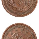 民国二十五年制嘉禾图壹分试铸铜币样币一枚
