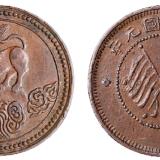 民国七年四川醒狮图五文铜币一枚