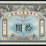 光绪年月天津万义川银号拾圆纸币一枚