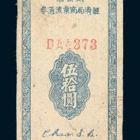 民国三十四年太岳区经济局商业流通券伍拾圆一枚