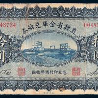 民国十七年直隶省金库兑换券国币拾圆一枚