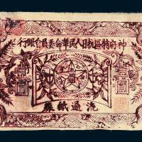 陕西神府特区抗日人民革命委员会银行流通纸券壹圆一枚