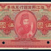 民国十二年浙江兴业银行兑换券伍圆样票一枚