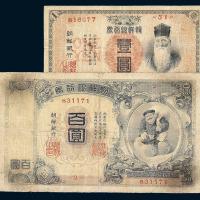 明治四十四年(1911)朝鲜银行券壹圆、百圆各一枚
