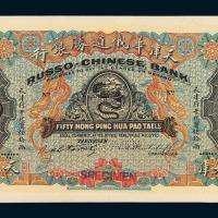 1910年天津华俄道胜银行伍拾两单面试色票一枚