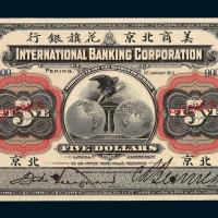 1910年美商北京花旗银行伍圆样票一枚