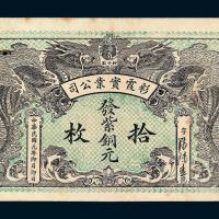 民国元年湖南彩霞实业公司铜元券拾枚一枚
