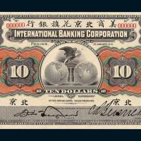 1910年美商北京花旗银行拾圆样票一枚