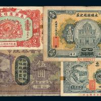 民国时期潮汕地区民间金融票证收藏集一部