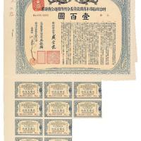明治四十四年(1911)清国政府五分利附铁道公债证书壹百圆一枚
