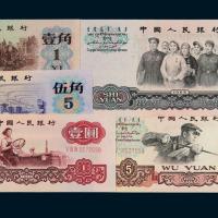 1960-1965年第三版人民币大全套