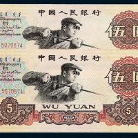 1960年第三版人民币伍圆二枚