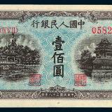 """1949年第一版人民币壹佰圆""""北海与角楼""""蓝面三枚"""