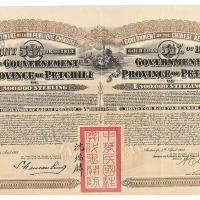 1913年直隶改善公共设施借款债券20镑一枚