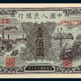 """1949年第一版人民币壹佰圆""""汽车与火车""""一枚"""