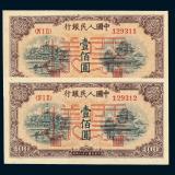 """1949年第一版人民币壹佰圆""""北海与角楼""""样票票背""""007878、007879""""、""""022029、022030""""二种连号共计四枚"""
