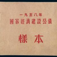 1954-1958年国家经济建设公债样本五册