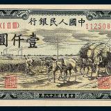 """1949年第一版人民币壹仟圆""""秋收""""二枚"""