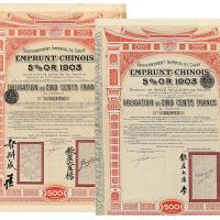 1905年、1907年河南铁路建材债券500法郎各一枚